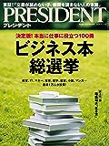 PRESIDENT (プレジデント) 2018年 10/15号 [雑誌]