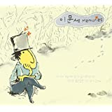 Lee Mun Se Best - Memories(韓国盤)