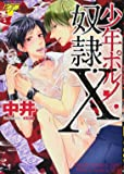 少年ポルノ奴隷・X (ジュネットコミックス ピアスシリーズ)