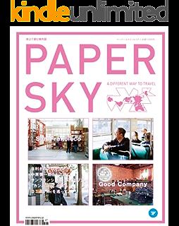 PAPERSKY(ペーパースカイ) no.51...