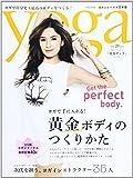 ヨガジャーナル vol.29―日本版 ヨガで手に入れる!黄金ボディのつくりかた (saita mook)