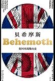 贝希摩斯:英国内战缘由史【《利维坦》姊妹篇,现代政治学之父霍布斯代表作。 全景展现开启现代史的英国内战,迅速读懂霍布斯的政治哲学】 (雅努斯思想文库)