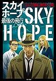 3人で読む推理小説 スカイホープ最後の飛行