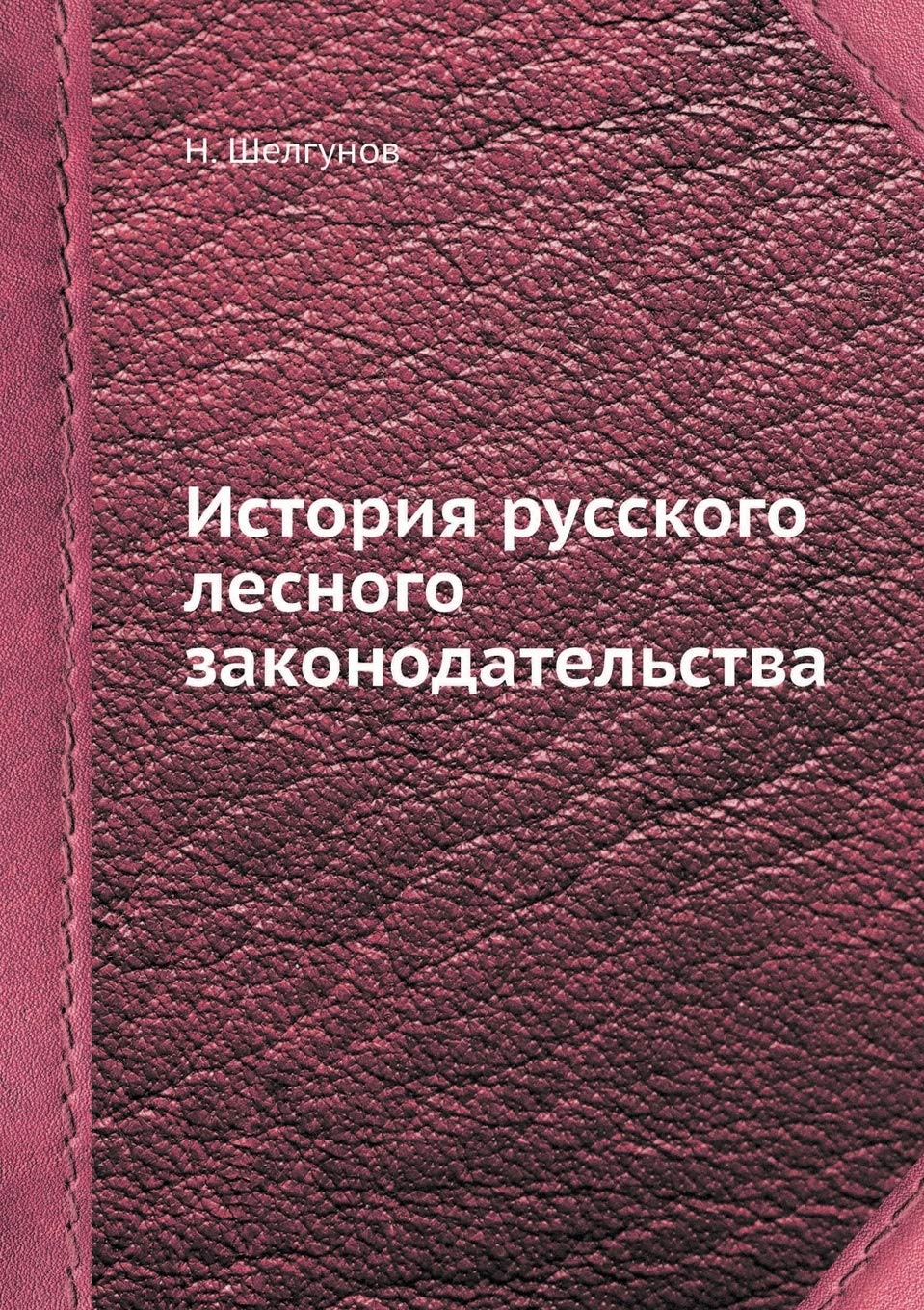 Download Istoriya Russkogo Lesnogo Zakonodatelstva (Russian Edition) PDF