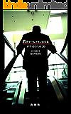若きセールスマンの安息: 2分で読める超現実短篇集~ポケットノベル20