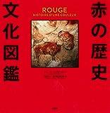 赤の歴史文化図鑑