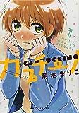 カプチーノ 1 (ビームコミックス)