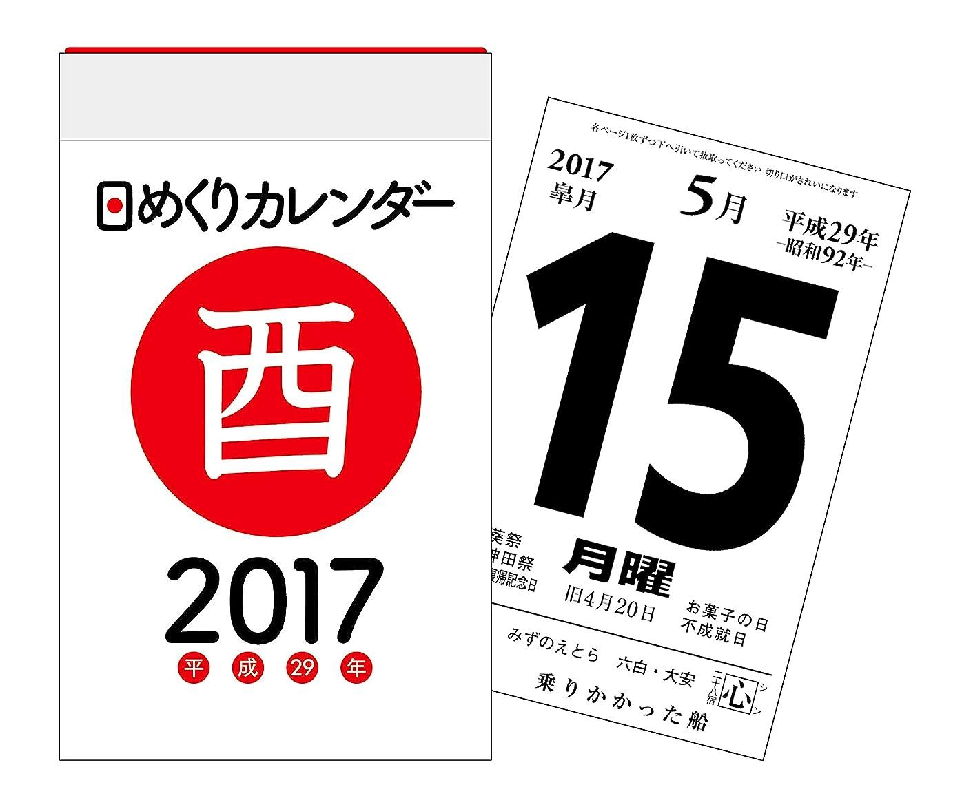 足組み込む軽蔑カレンダー2016 プロヴァンスの猫たち ([カレンダー])