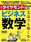 週刊ダイヤモンド 2019年2/9号 [雑誌]