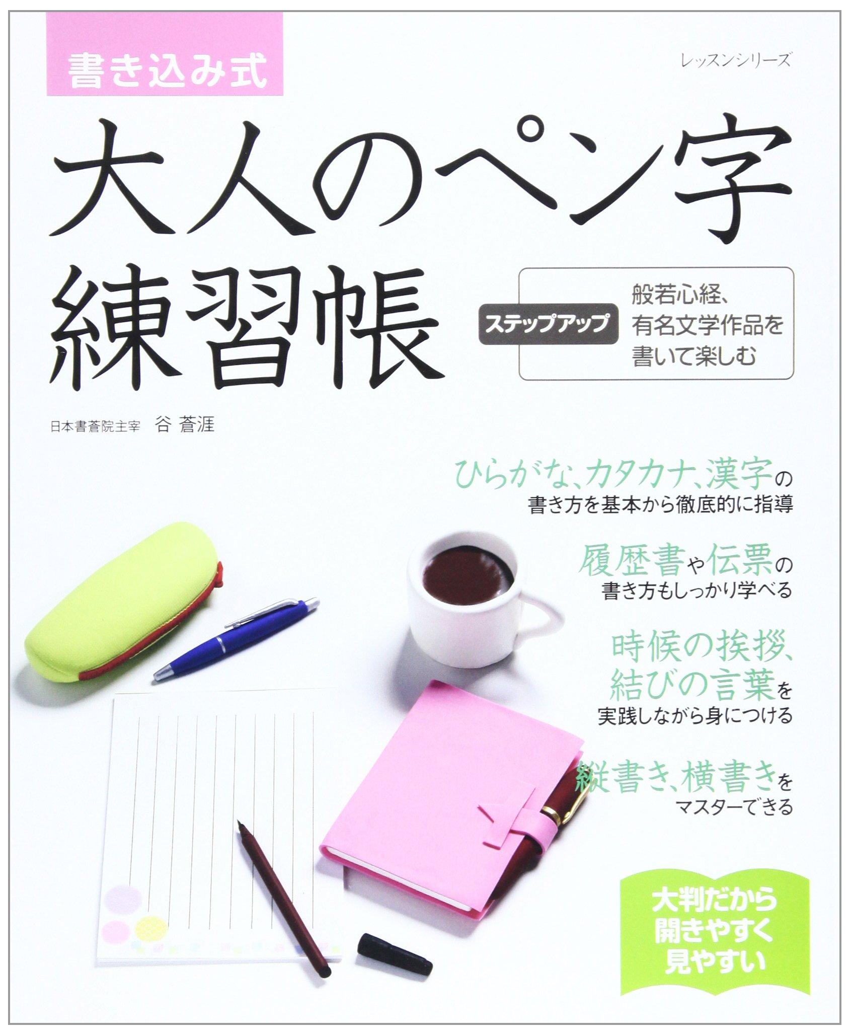 帳 ペン 字 練習