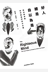 好人總是自以為是: 政治與宗教如何將我們四分五裂 (Traditional Chinese Edition) Kindle Edition
