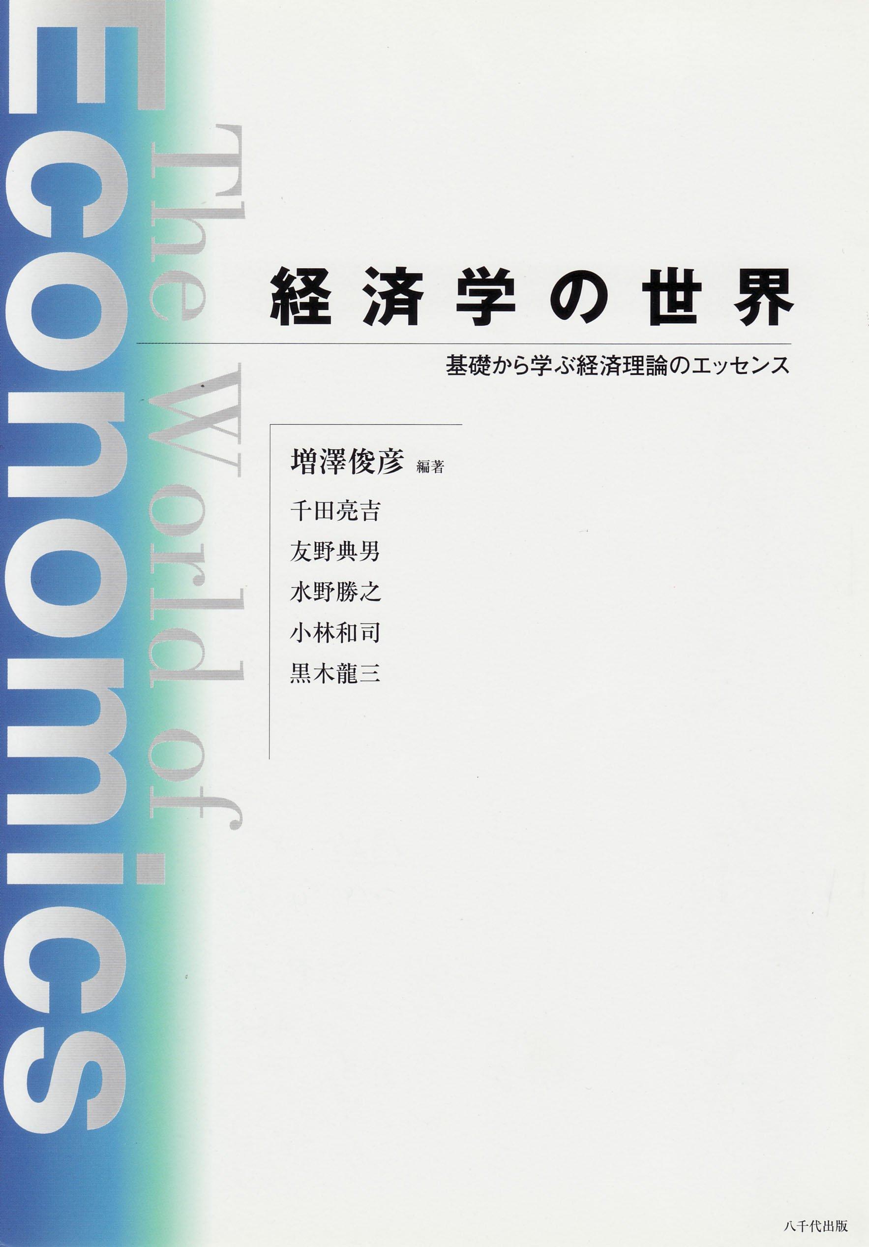 Download Keizaigaku no sekai : Kiso kara manabu keizai riron no essensu PDF