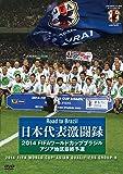 日本代表激闘録 2014FIFAワールドカップブラジルアジア地区最終予選 [DVD]