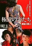 極道の妻たち 最後の戦い [DVD]