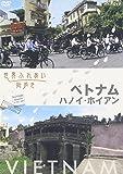 世界ふれあい街歩き ベトナム ハノイ ホイアン [DVD]