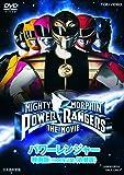 パワーレンジャー 映画版(1996年公開)<吹替版> [DVD]