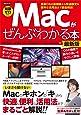 Macがぜんぶわかる本 最新版 (洋泉社MOOK)