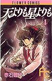天よりも星よりも(4) (ちゃおコミックス)