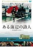 ある海辺の詩人 -小さなヴェニスで- [DVD]