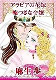 アラビアの花嫁/嘘つきな令嬢 (ハーレクインコミックス・エクストラ)