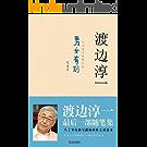 男女有别(渡边淳一最后一部随笔集,八十岁高龄写就的两性关系读本,听文学大师解读不一样的男男女女)