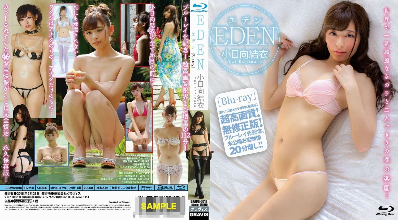 RAY無修正画像 Amazon.co.jp | 小日向結衣 EDEN GRAVB-0018A [Blu-ray] DVD ...