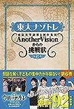 東大ナゾトレ AnotherVisionからの挑戦状 第6巻