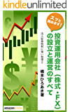 投資運用会社(株式・FX)の設立と運営のすべて: 平成29年度版