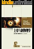 第一推动丛书.物理系列:上帝与新物理学(新物理学说,没有上帝,我们也可以解释宇宙的创生)