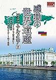 感動の世界遺産 ロシア アルメニア 2 WHD-5172 [DVD]