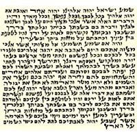 2 (TWO) Non Kosher Hebrew Parchment/Klaf/Scroll for Mezuzah Mazuza Identical To A Kosher Parchment, Printed Not Hand Written 2.5″ x 2.7