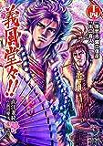 義風堂々!!直江兼続 ~前田慶次花語り~ 14 (ゼノンコミックス)