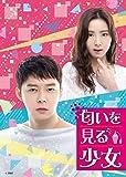 [DVD]匂いを見る少女 DVD SET2
