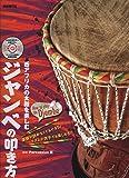 CD付き 西アフリカの太鼓を楽しむ ジャンベの叩き方
