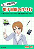 すごく簡単な電子書籍の作り方: ~Windowsフリーソフトで作るEPUBファイル~