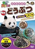 動物大好き!ハイビジョンNEWどうぶつスペシャル100 [DVD]