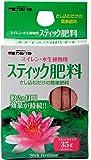 カミハタ スイレン・水生植物用スティック肥料 35g