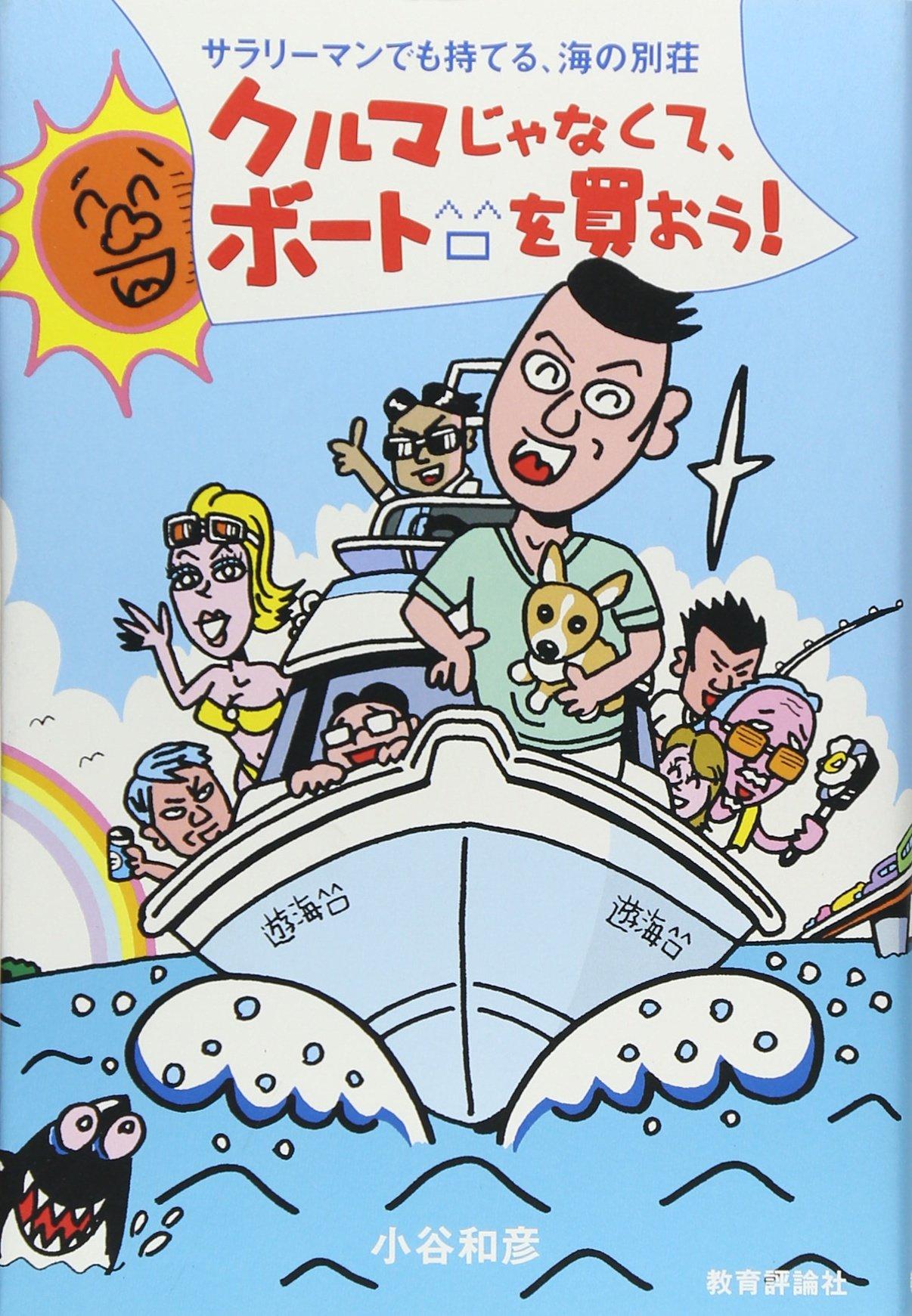 クルマじゃなくてボートを買おう!―サラリーマンでも持てる、海の別荘