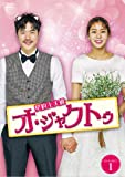 契約主夫殿オ・ジャクトゥ DVD-BOX1