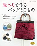 畳ヘりで作るバッグとこもの (レディブティックシリーズno.4541)