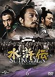 水滸伝 DVD-SET6 シンプル低価格バージョン(期間限定生産)