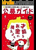 公募ガイド 2018年 06月号 [雑誌]