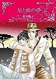 星と砂の夢 (ハーレクインコミックス・キララ)