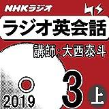 NHK「ラジオ英会話」2019.03月号 (上)