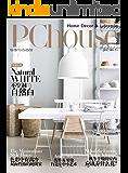 不空洞的自然白 PChouse家居杂志9月下刊