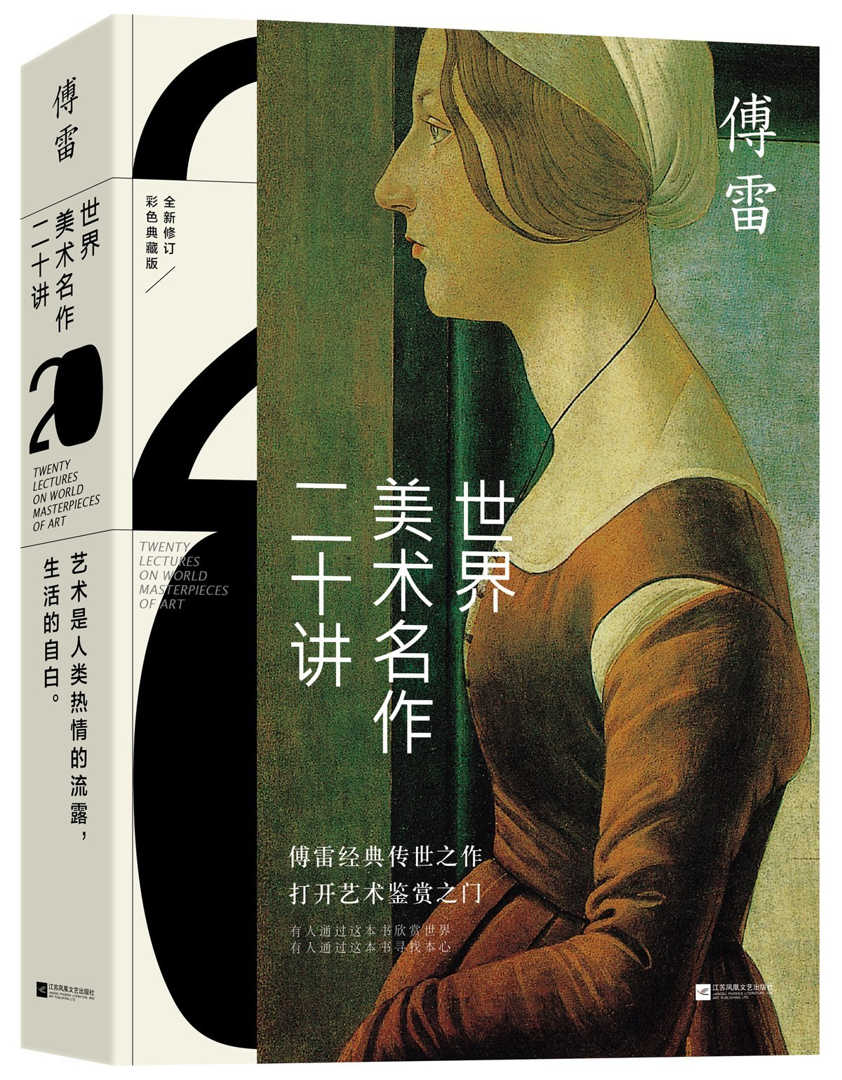 Download Twenty Lectures on World Masterpieces of Art (Chinese Edition) ebook