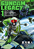 GUNDAM LEGACY(1) (角川コミックス・エース)