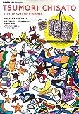 TSUMORI CHISATO 2016-17 AUTUMN & WINTER (e-MOOK 宝島社ブランドムック)