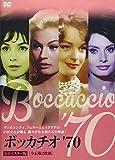 ボッカチオ'70 HDマスター版<全長版> [DVD]