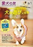 愛犬の友 2019年1月号 [別冊付録付き]